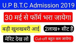Up btc 2019 online form | up btc 2019 admission | up deled 2019 online form | btc application form