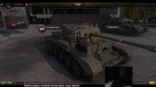 World Of Tanks. Comet или просто