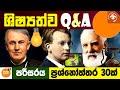 Scholarship Exam Questions and Answers - Shishyathwaya Paper - Parisaraya #01 - QA in Sinhala