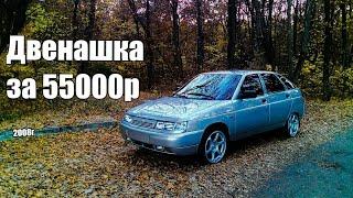 КУПИ-ПРОДАЙ #50 ВАЗ 2112 за 55000р. 2008г. ПЕРЕКУПЫ АВТО thumbnail