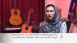 هذه قصتي.. زيبا حميدي مغنية راب أفغانية