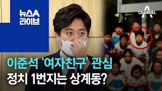 이준석 '여자친구'까지 관심…정치 1번지는 이제 상계동? | 뉴스A 라이브