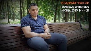 Владимир Ван Ли. Интервью. Июнь 2015. Минск.