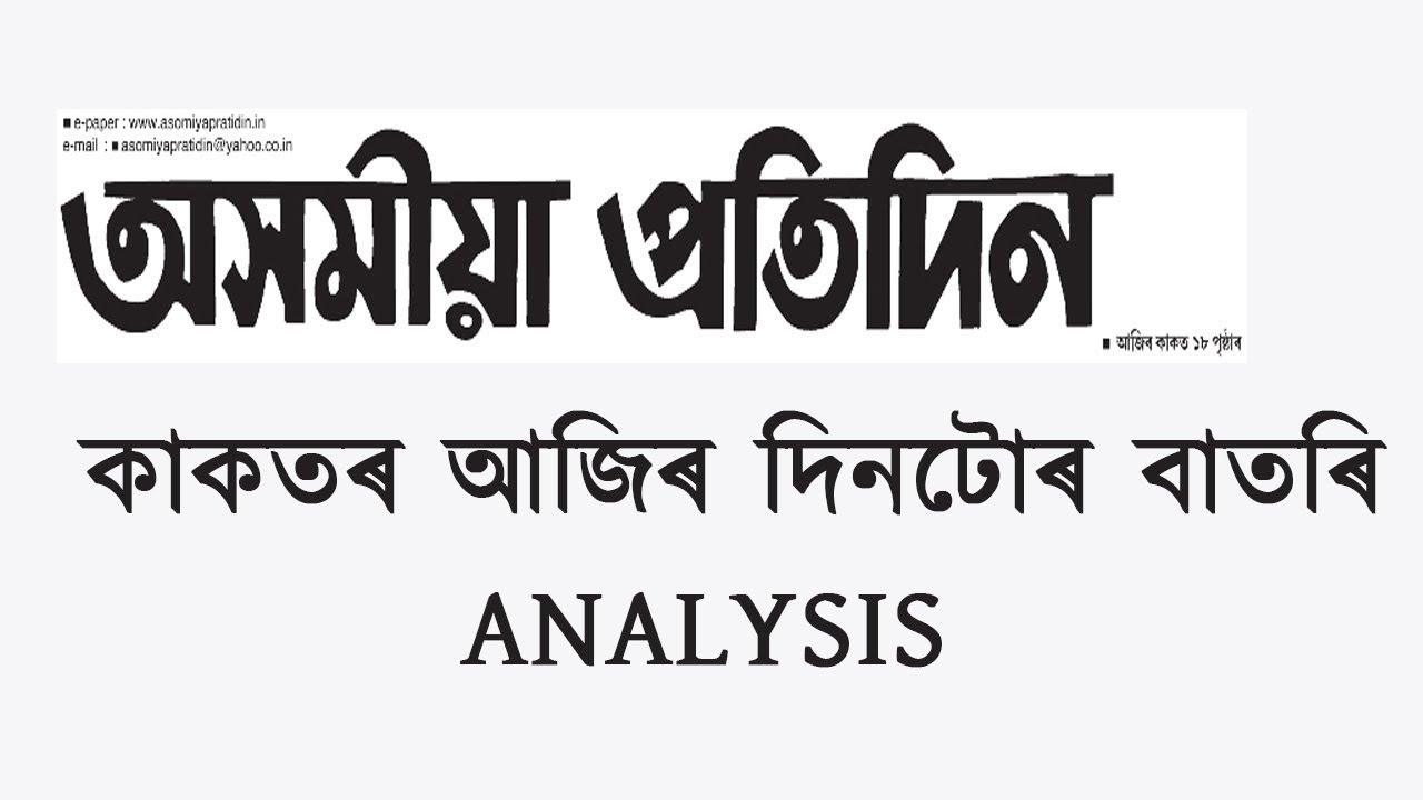 Assamese pratidin news live tv