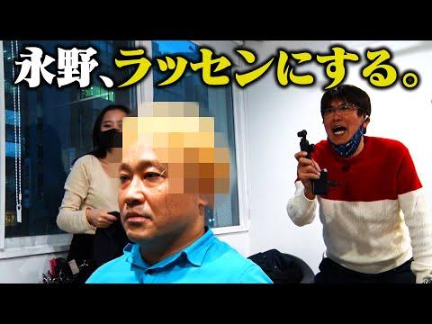 永野、ラッセンにする🔥第4回いきなりパーマ!