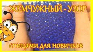 Жемчужный узор спицами/видео урок для начинающих