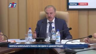Вопросы капитального ремонта обсудили в администрации