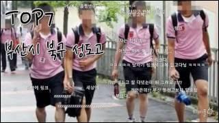 [티비플]웃긴 교복 순위 TOP7