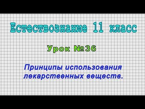 Естествознание 11 класс (Урок№36 - Принципы использования лекарственных веществ.)