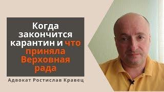 Когда закончится карантин и что приняла Верховная рада | Адвокат Ростислав Кравец