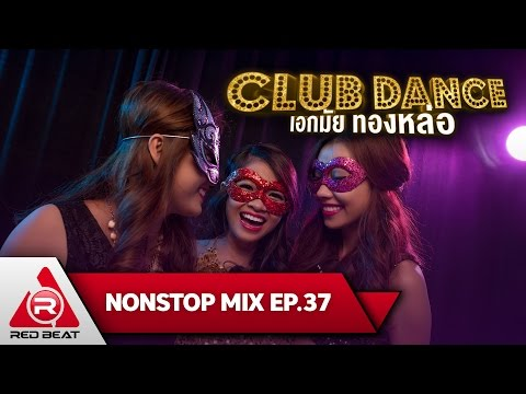 REDBEAT NONSTOP CLUB MIX | EP. 37 | Club Dance เอกมัย ทองหล่