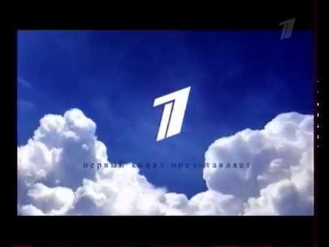 Первый канал 2010