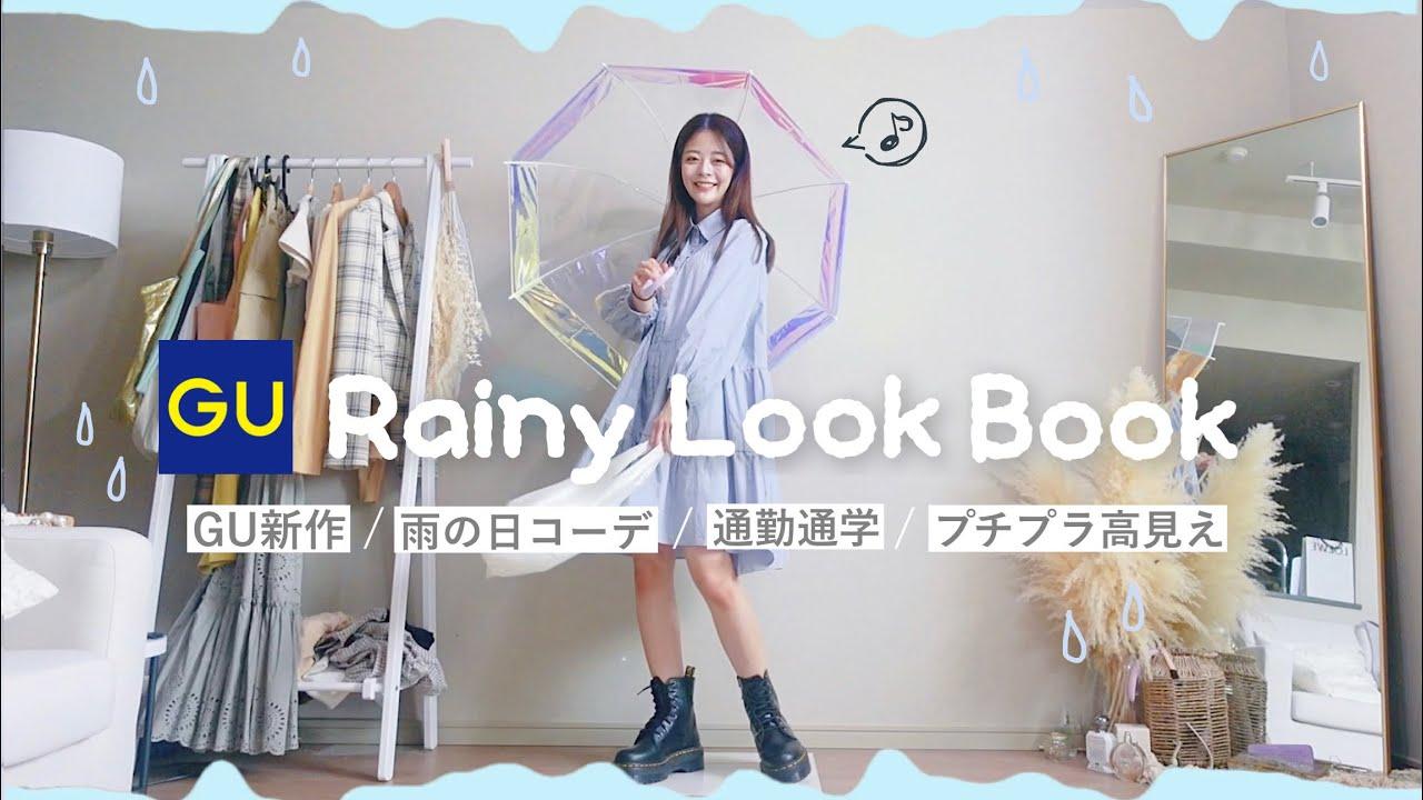 "☔️🌀水濡れOK♡雨の日の""垢抜け""通学コーデ|LOOKBOOK|2021 RAINY SEASON 𓇢𓂃𓂂𓏸"