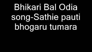 bhikari bal odia song sathie pauti bhogaru tumara
