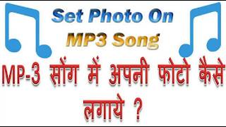 How to edit photo at the audio song