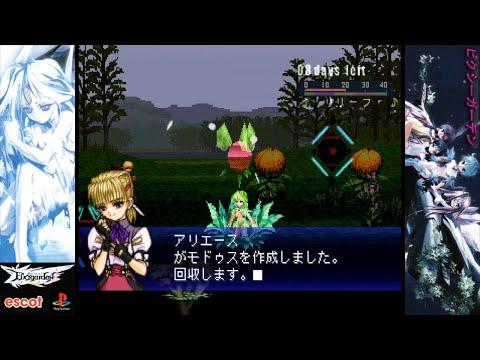 Pixygarden [ピクシーガーデン] Game Sample - Playstation
