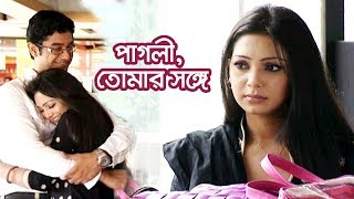 Natok: Pagli Tomar Shonge | পাগলী, তোমার সঙ্গে | Hillol | Prova | Sabbir By Chayanika Chowdhury