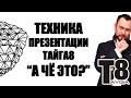 "ПРЕЗЕНТАЦИЯ ТАЙГА 8  ТЕХНИКА ""А ЧЁ ЭТО?""   #ТАЙГА8"