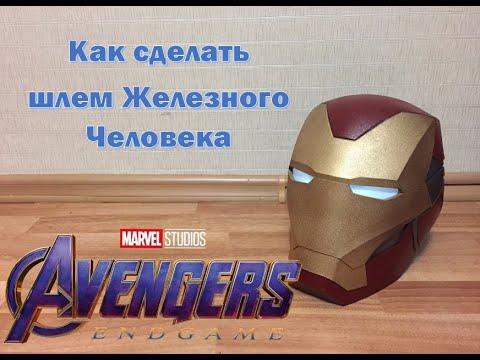 Как сделать шлем железного человека марк 85 из Мстители Финал/Avangers Endgame Iron Man Mark 85 DIY