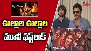 Venkatesh Launched Ullala Ullala Movie First Look | Hero Nataraj | TV5