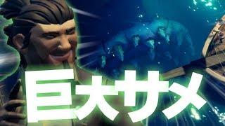 【海賊】とうとう伝説の巨大サメが現れやがった!【日常組】 thumbnail