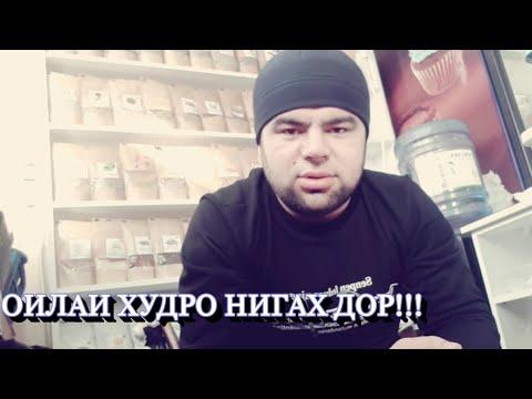 ОИЛАИ ХУДРО НИГАХ ДОР!!!-УМЕДИ РАХМАТ 2019