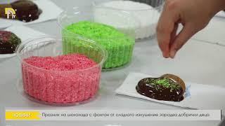 Празник на шоколада с фонтан от сладкото изкушение зарадва добрички деца