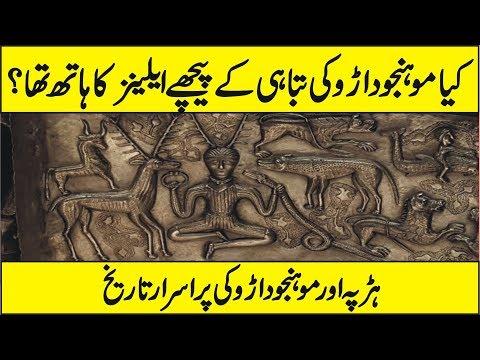 Did Aliens Destroyed Mohenjo Daro? History of Mohenjo Daro In Urdu Hindi