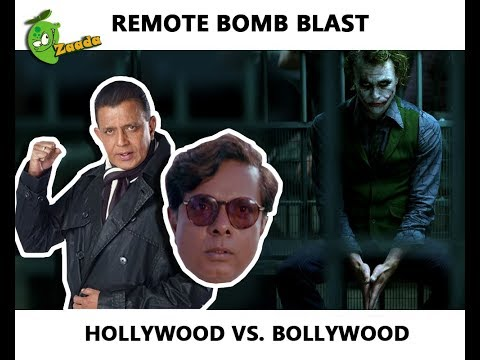Remote Bomb Blast: Hollywood Vs Bollywood (Mithun's Worst Action Scene)