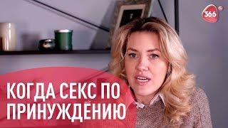 Принуждение в СЕКСЕ: Никогда так Не Делай | Юлия Гайворонская