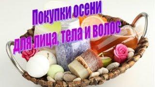 ПОКУПКИ осени: для лица, тела и волос(1.ГИДРОЛАТ РОЗЫ ДАМАССКОЙ, 50 МЛ. http://www.ayurveda-shop.ru/product/gidrolat-rozy-damasskoj-50-ml/ 2. КОКОСОВОЕ МАСЛО БАРАКА., 2013-09-25T04:44:43.000Z)