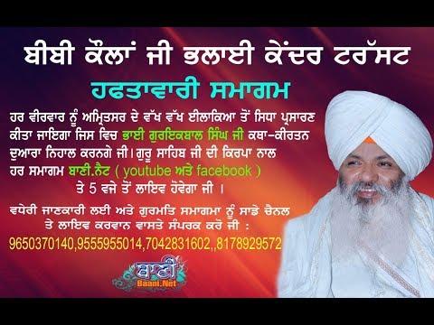Live-Now-Guriqbal-Singh-Ji-Haftavari-Kirtan-Samagam-From-G-Palah-Sahib-Amritsar-28-Feb-2019