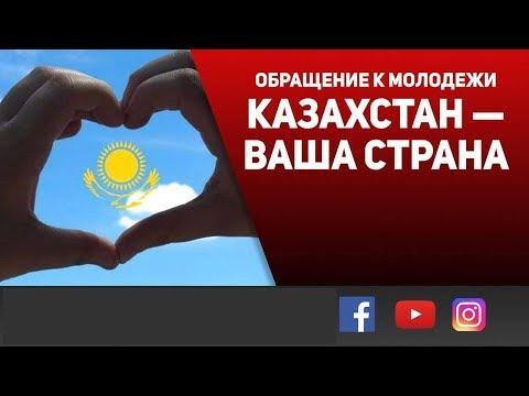 Обращение к молодежи КАЗАХСТАН - ВАША СТРАНА