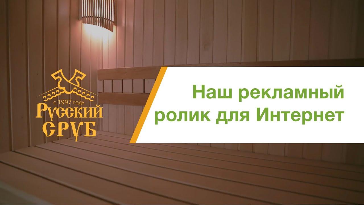 Рекламный ролик о компании Русский Сруб
