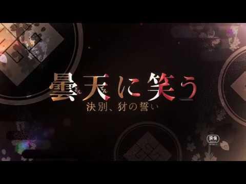 映画『曇天に笑う〈外伝〉 ~決別、犲の誓い~』予告編(30秒)