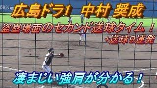 超強肩!中村奨成のセカンド送球タイムを計ってみた! 中村奨成 検索動画 26