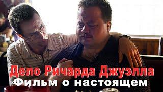 Смотреть видео Дело Ричарда Джуэлла или как история может повторится в России? онлайн