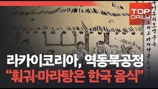 """라카이 코리아 """"훠궈·마라탕은 韓 음식&quo…"""