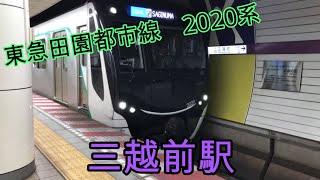 東京メトロ半蔵門線 三越前駅 東急田園都市線2020系 発車シーン