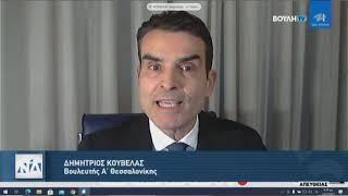 Ομιλία του Βουλευτή Δημήτρη Κούβελα για το Σ/Ν του Υπουργείου Επικρατείας στις 23.02.2021