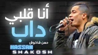 مهرجان صاحبي دراعي (  انا قلبي داب مليش صحاب ) حسن شاكوش 2019