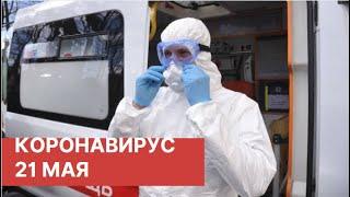 Последние новости о коронавирусе в России. 21 Мая (21.05.2020). Коронавирус в Москве сегодня