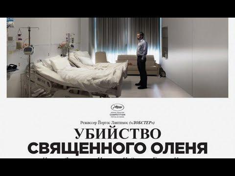 Убийство священного оленя. 1часть. Обсуждение фильма.