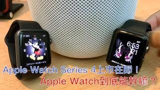 Apple Watch究竟能夠做些什麼?Apple Watch Series 4又帶來什麼改變!