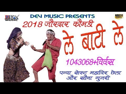 LE BATI LE #Exclusive comedy Song | panya sefat rajasthani 2018 new comedy | dev music