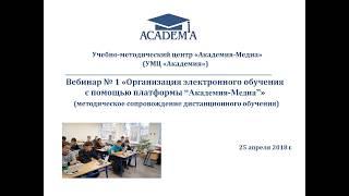 """«Организация электронного обучения с помощью платформы """"Академия-Медиа""""»"""