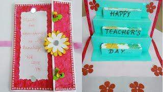 DIY Teacher's Day card/ Handmade Popup Card for Teacher's day/ Teachers day card making idea