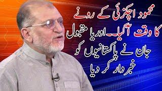 Orya Maqbool Jaan Warn Pakistani Public   Harf E Raaz   Neo News