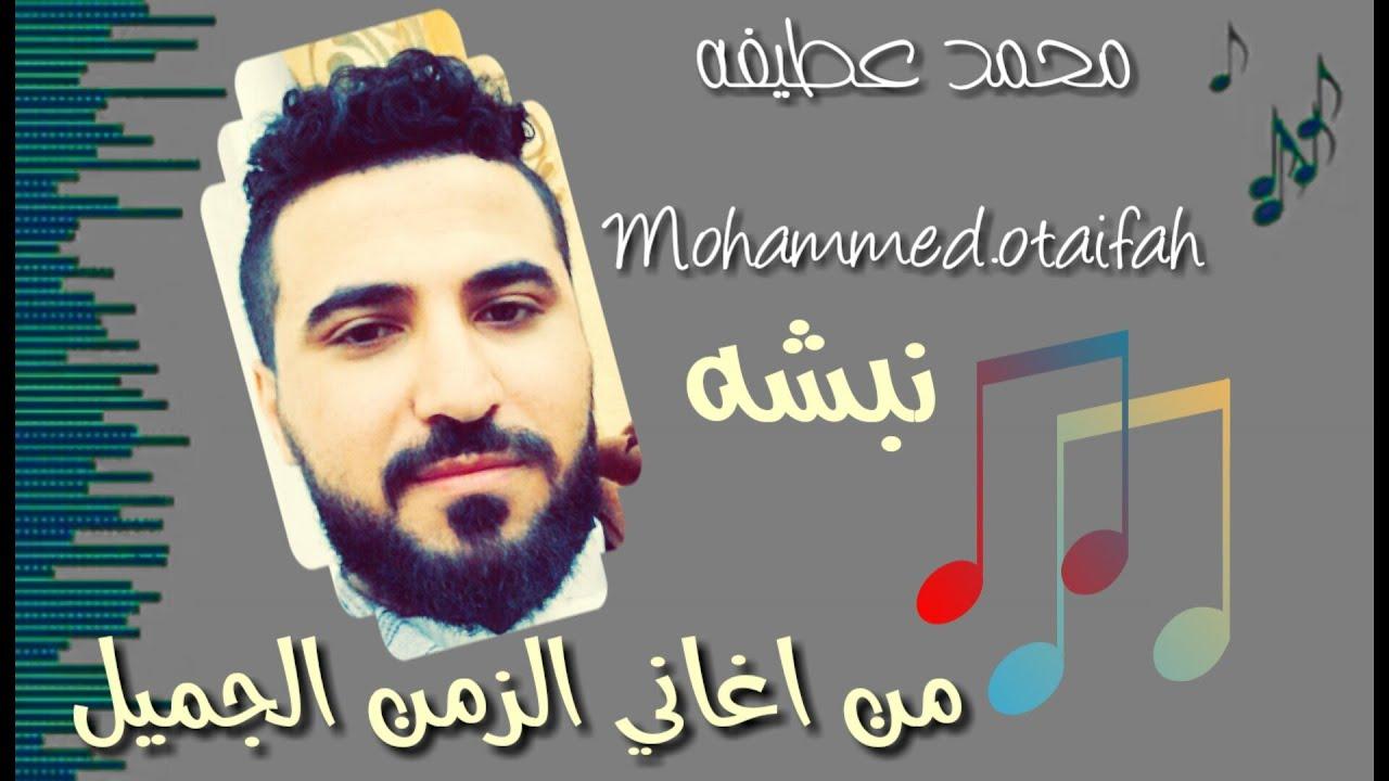 نبشه خليجي من اغاني زمان محمد عطيفه