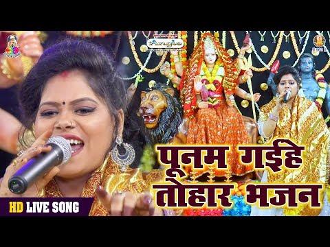 Poonam Sharma का नया लाईव माता का भजन (2018) पूनम गइहे तोहार भजन _  New Bhakti Song